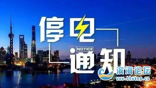 最長10小時!濱海最新停電通知,涉及……