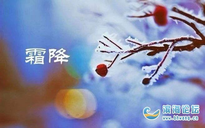 今日霜降,濱海人要預防這個疾病……