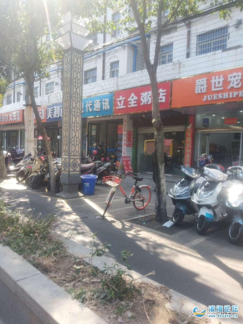 摩拜的共享單車要進入濱海了?