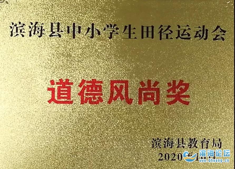 喜报:滨海中学获滨海县中小学生田径运动会道德风尚奖