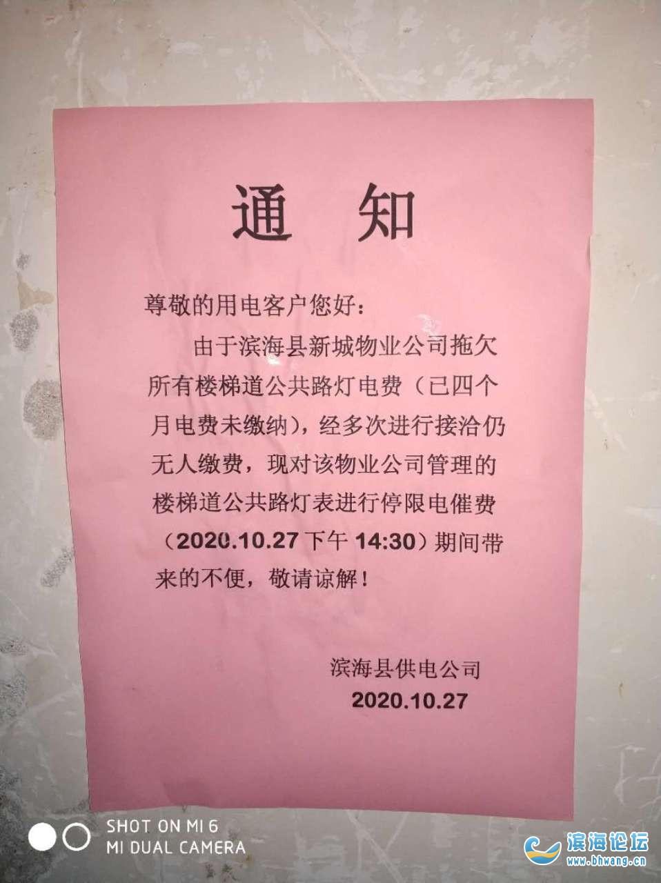 谁为人民做主?金色华庭11号楼一栋楼被停电停水。