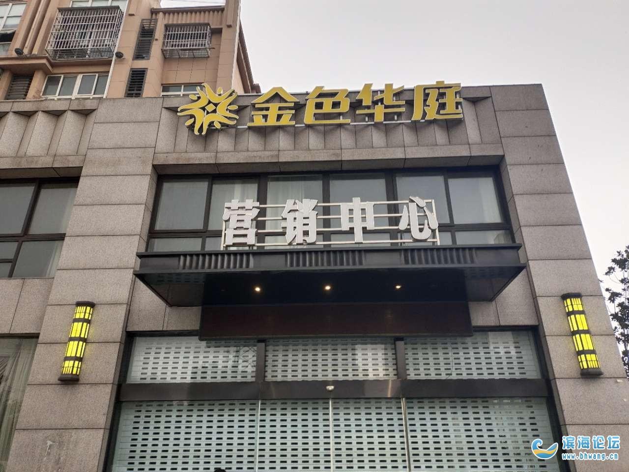 金色华庭的业主注意了,售楼部大门被封了。