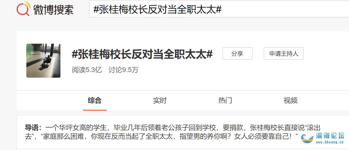 """""""张桂梅反对当全职太太""""上热搜,被骂过的学生都力挺"""