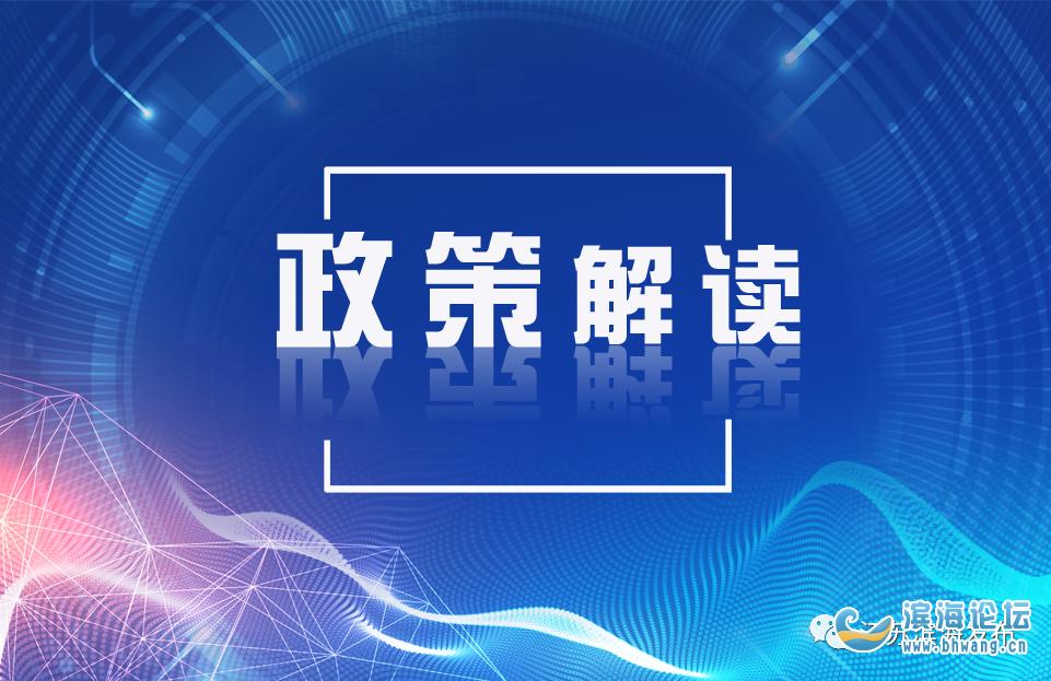 政策解讀!濱海企業新型學徒制培訓補貼……