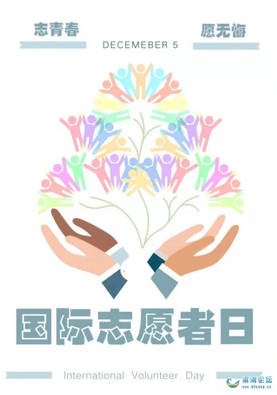 国际志愿者日!感谢你们,让滨海更温暖……