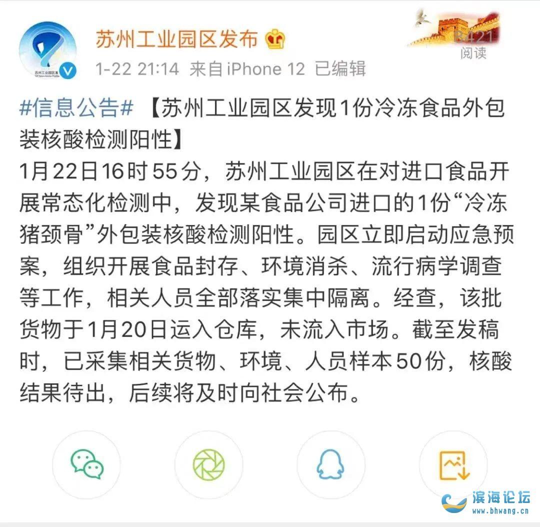 @滨海人,上海、苏州、无锡、镇江通报!