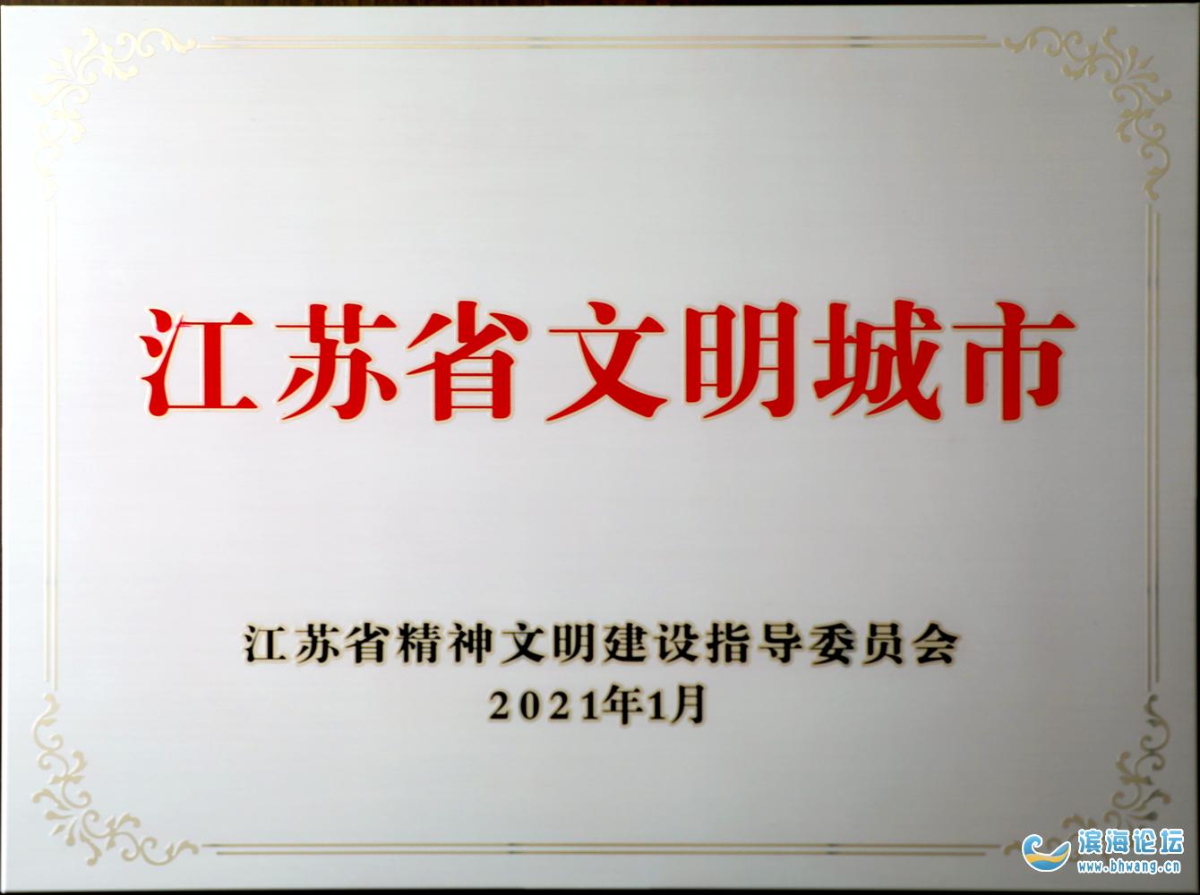 滨海再获江苏省文明城市殊荣!感谢有你……
