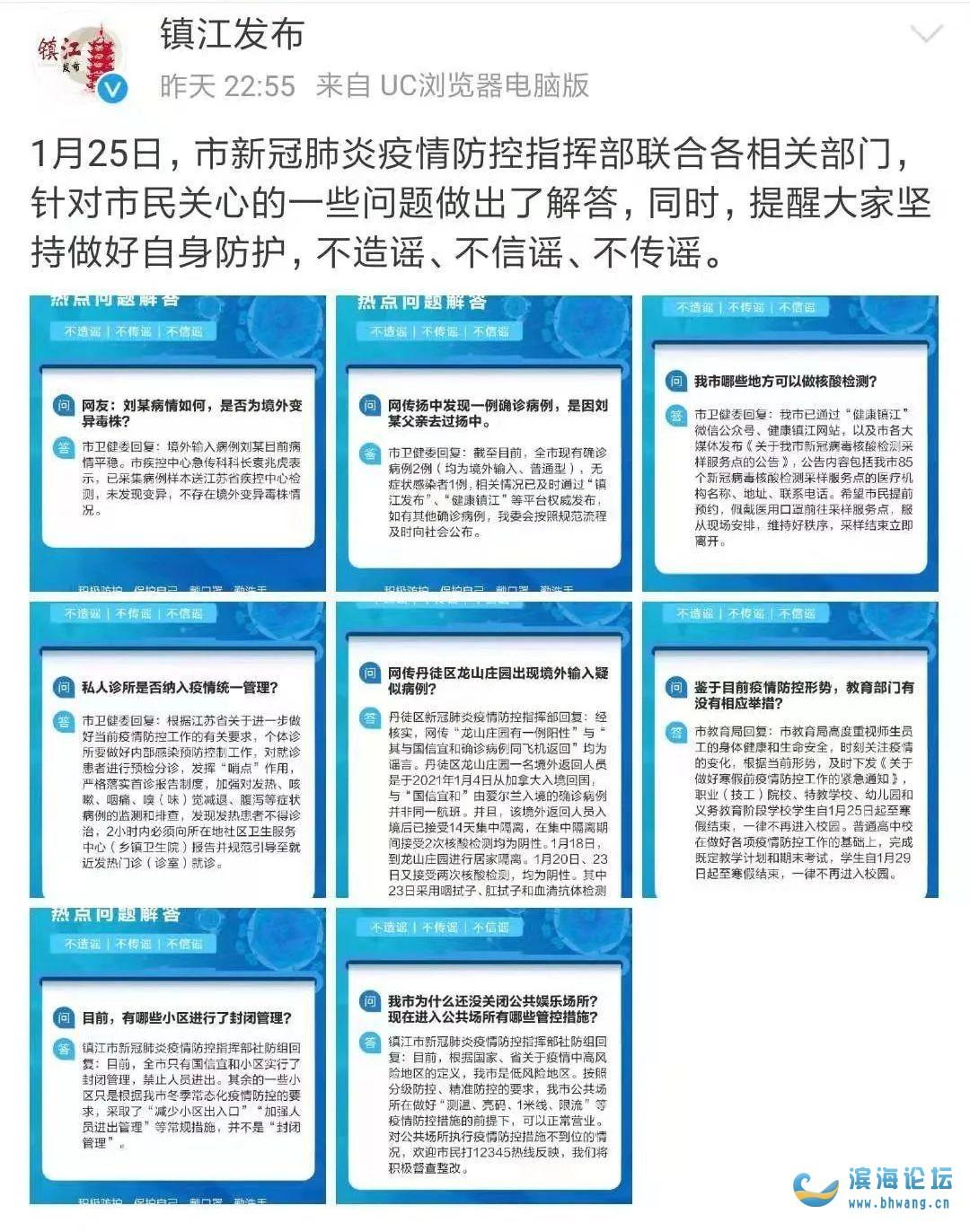 镇江连夜回应!南通、扬州、上海通报!