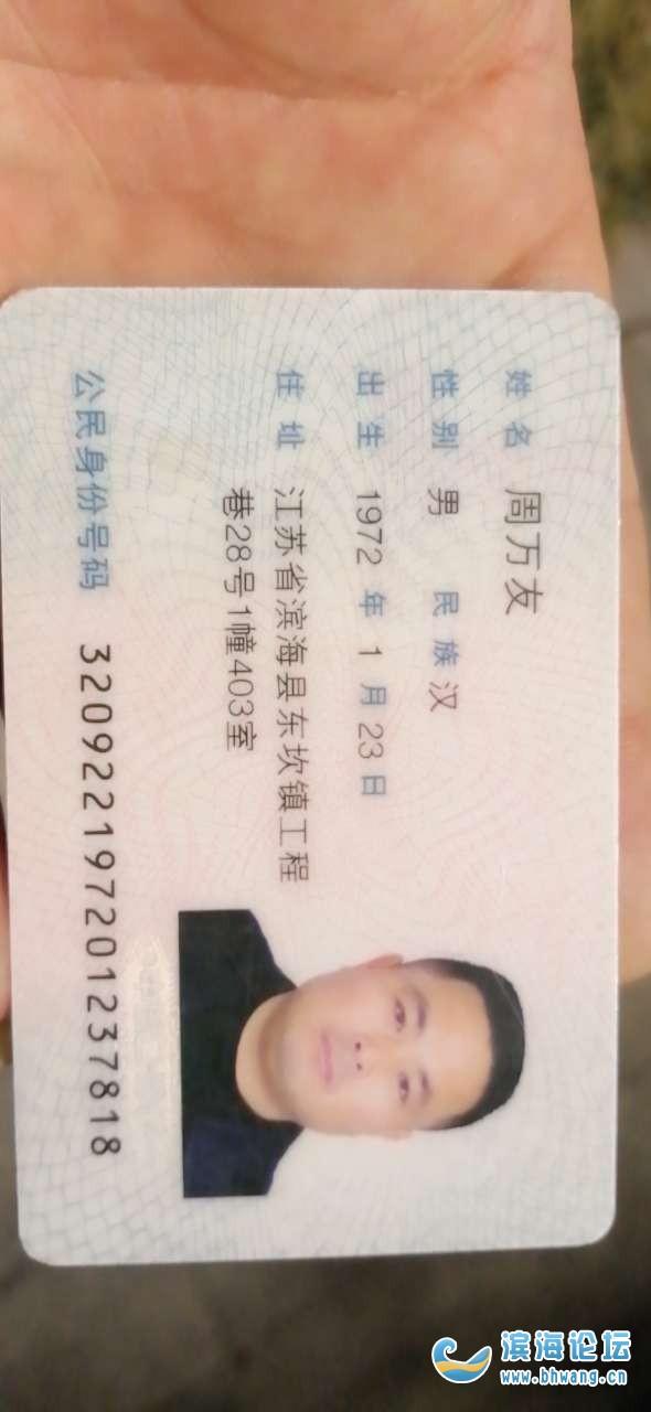 捡到一张身份证,望有人看到来领