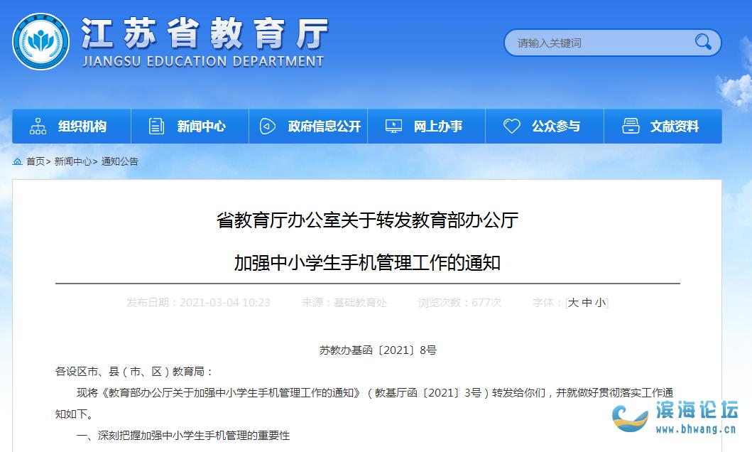 江苏省教育厅最新发布