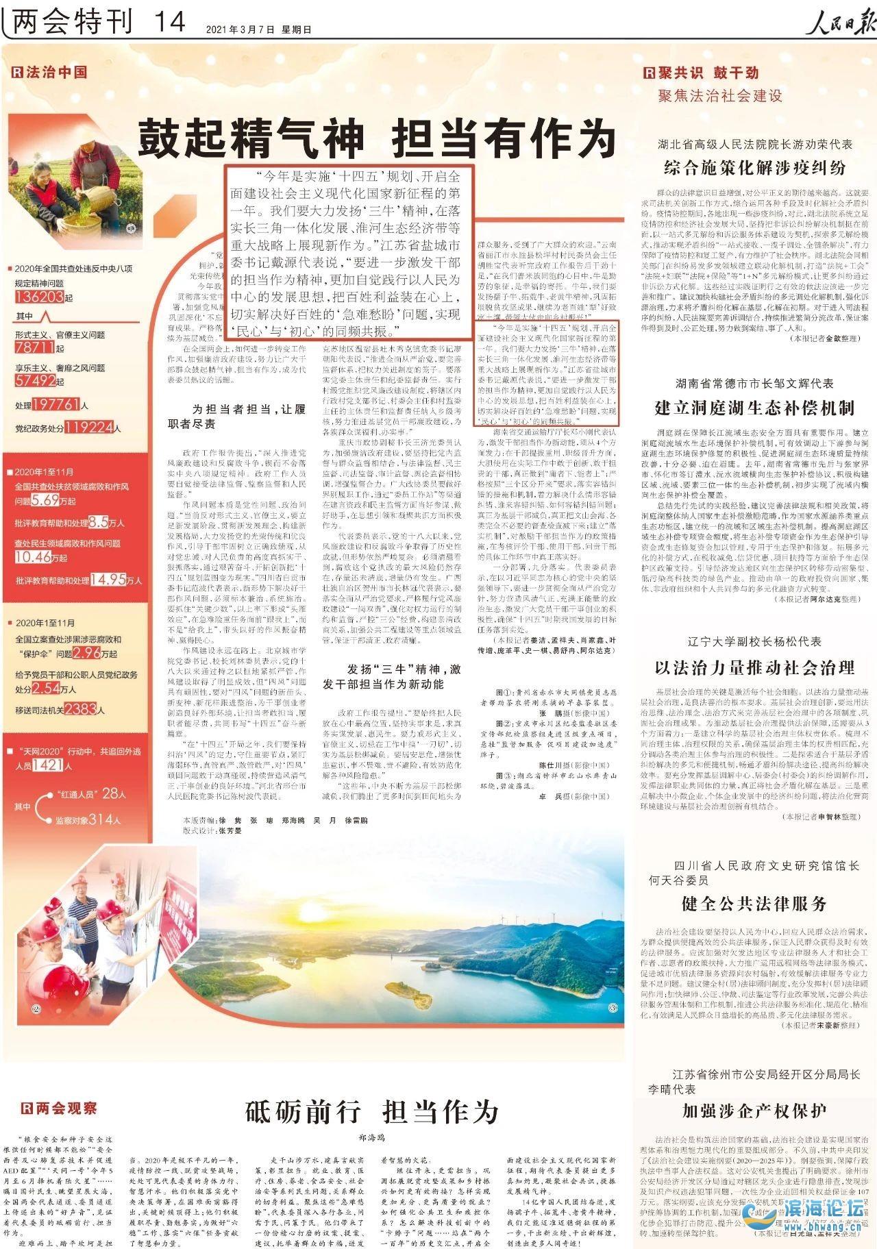 戴源代表接受人民日报、新华日报采访时,这样说……