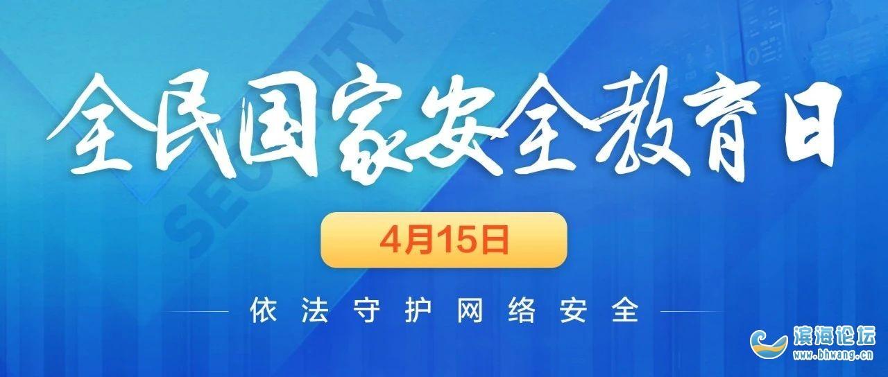 杨紫、刘昊然邀您一起关注网络安全!