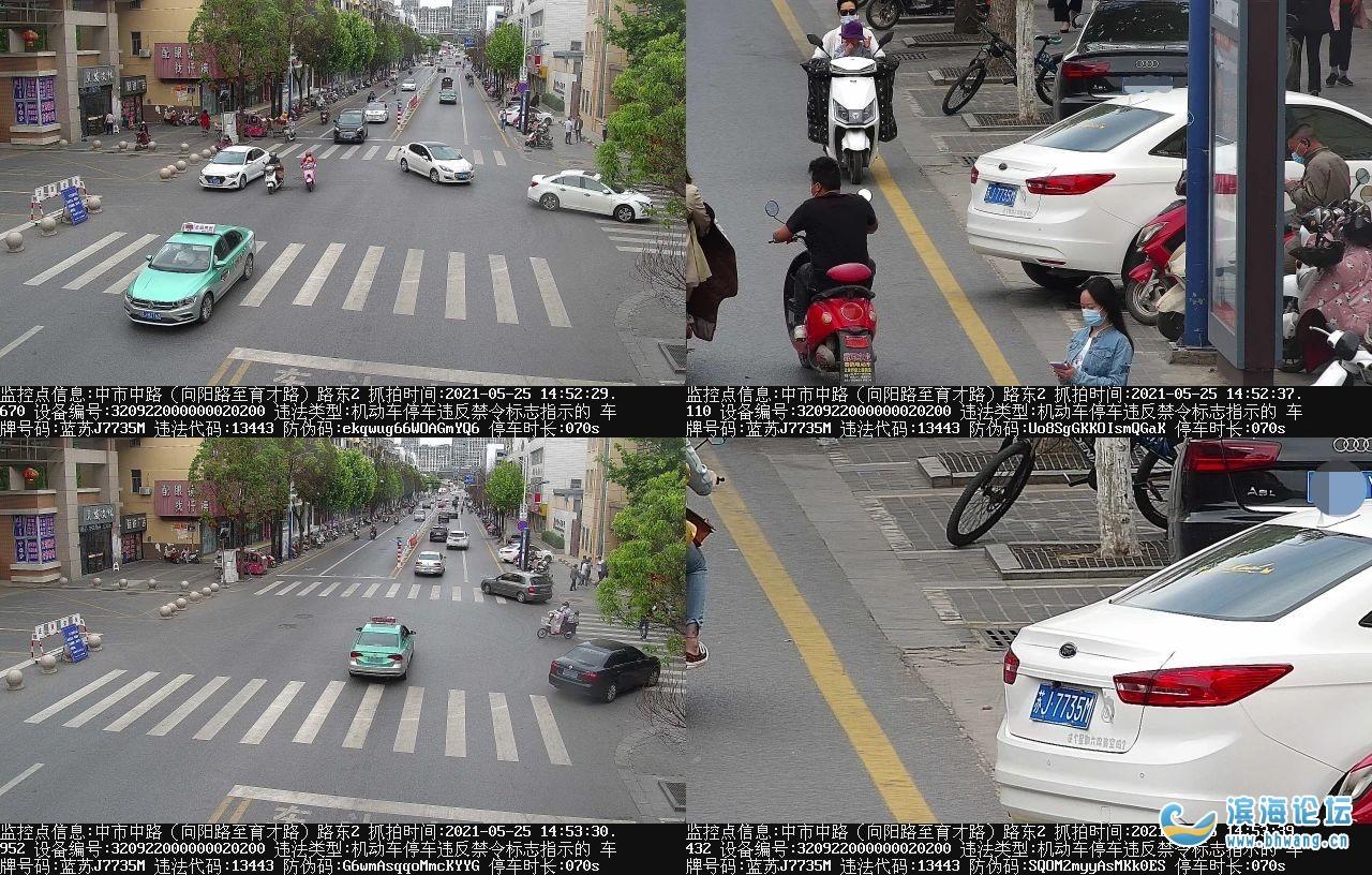 濱海又一批車輛因違停被拍!車牌、違法地點、時間全曝光!