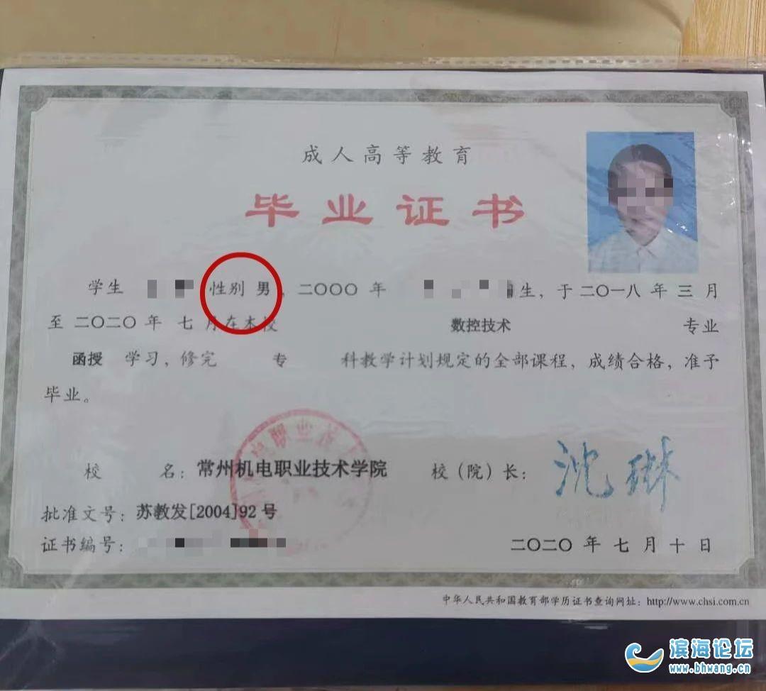 """畢業證書上性別為""""男"""",女學生小馬虎大麻煩"""