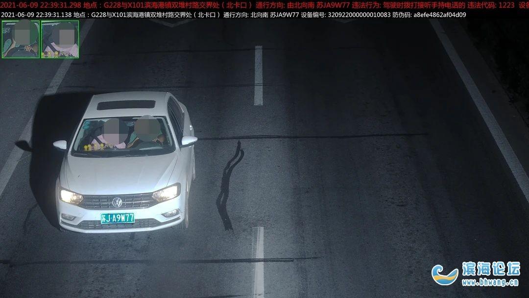 """開車容不得你""""分心""""!濱海又一批司機因開車使用手機被拍了!"""