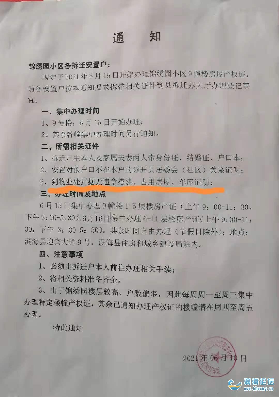 濱海錦繡園小區代辦理房產證,住建局下屬單位要物業出具無違建證明?