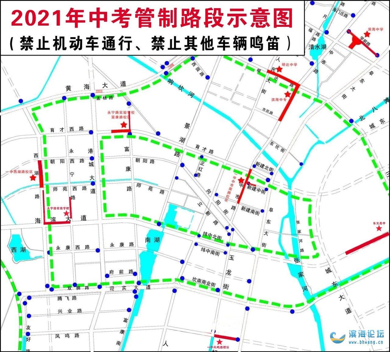 注意了!滨海中考期间将对这些道路实行交通管制!