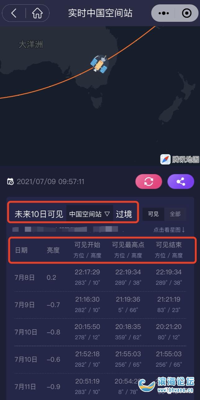 超激動!網友拍到中國空間站從頭頂飛過