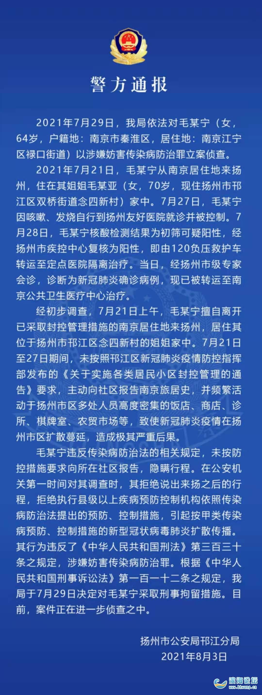 揚州警方:毛某寧涉嫌妨害傳染病防治罪被立案偵查