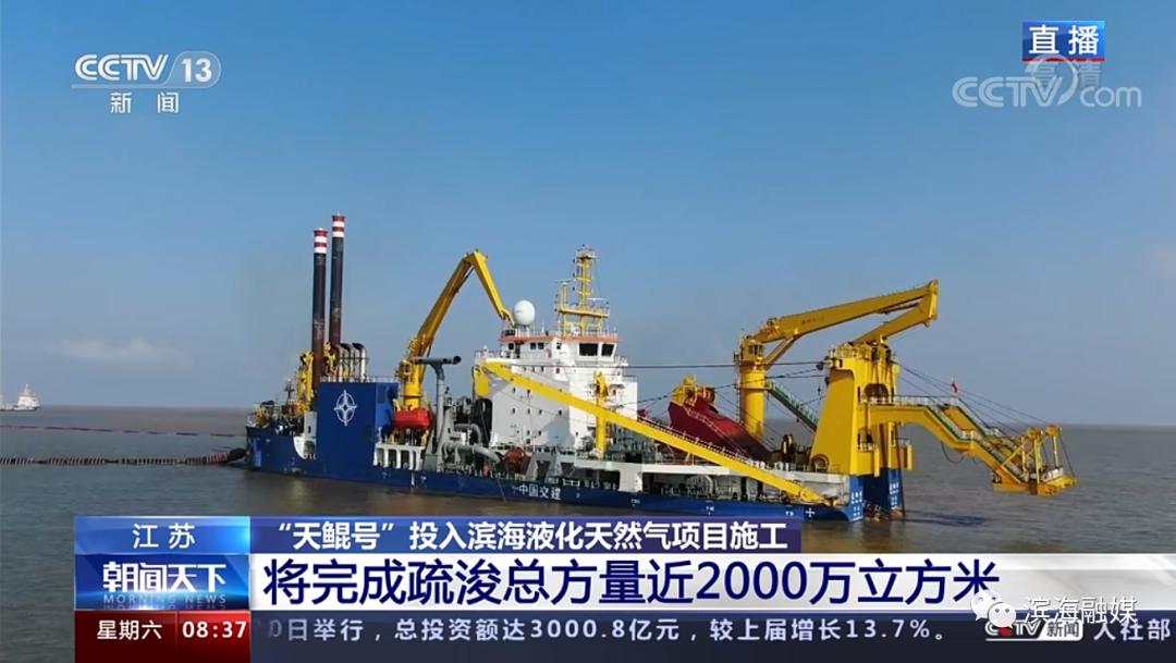 """大國重器,央視點贊!""""天鯤號""""投入濱海LNG項目施工!"""