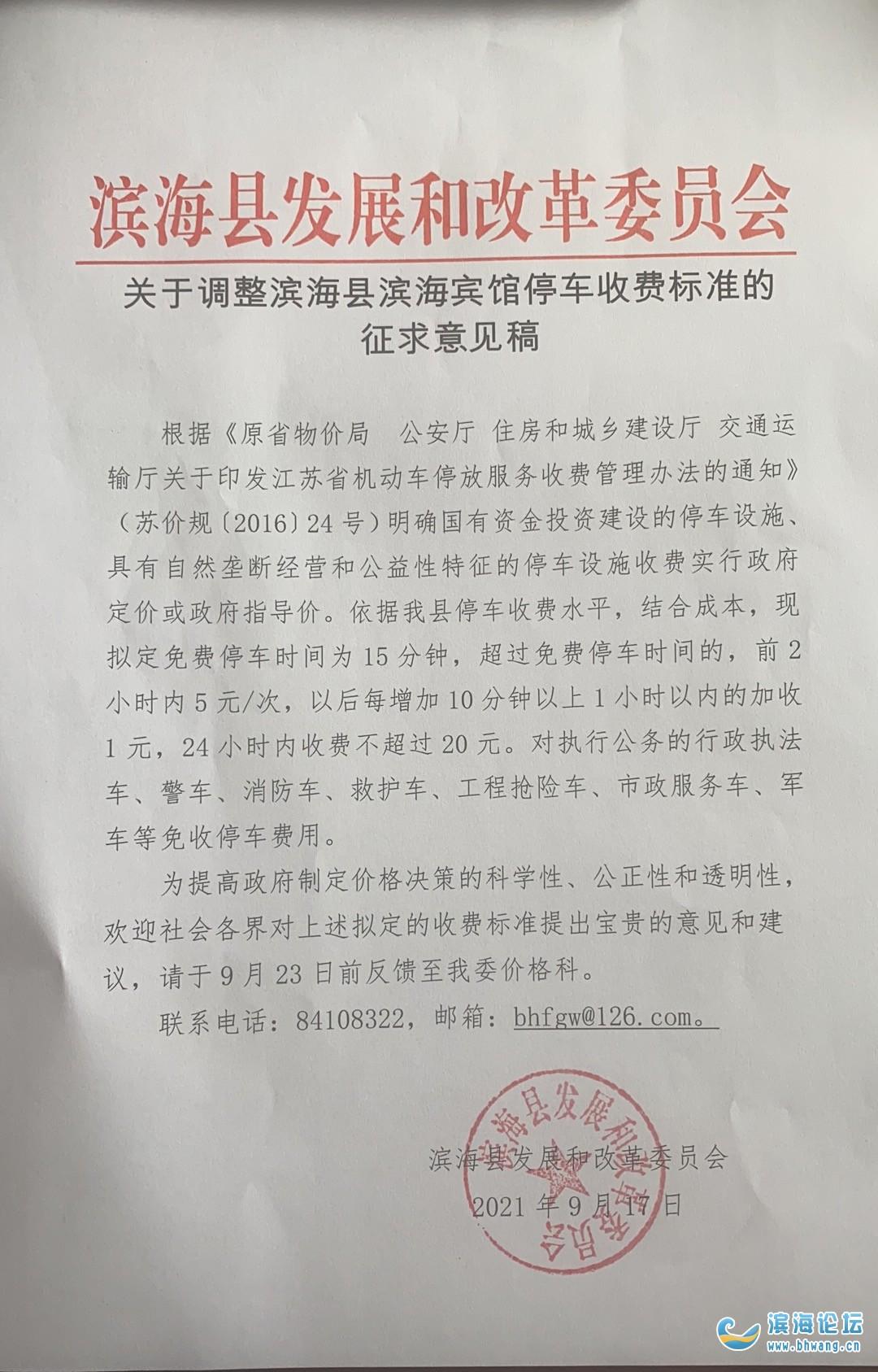 关于调整滨海县滨海宾馆停车收费标准的征求意见稿