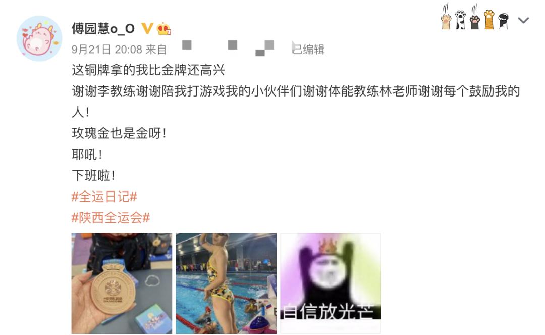 她的比賽越看越少……傅園慧說沒有洪荒之力了,網友2個字評論刷屏