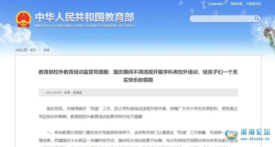 教育部:國慶期間不得違規開展學科類校外培訓