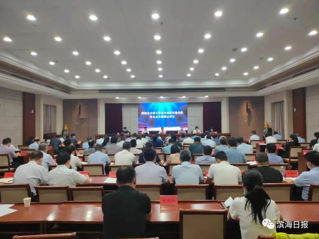 濱海召開全國文明城市創建實地考察樣本點位觀摩點評會