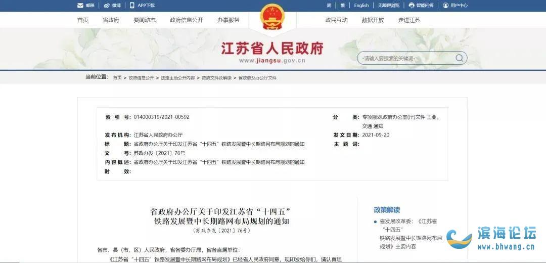 江蘇鐵路規劃新布局出爐!
