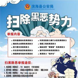 滨海县扫黑除恶专项斗争公开信